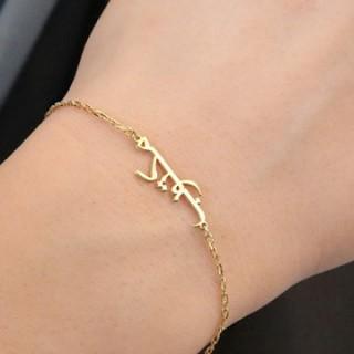 Custom-Made Arabic Name Bracelet