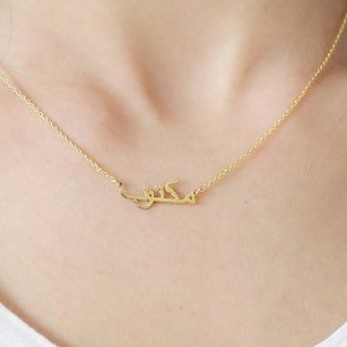 Custom-Made Arabic Name Necklace