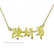 Chinese Name Design